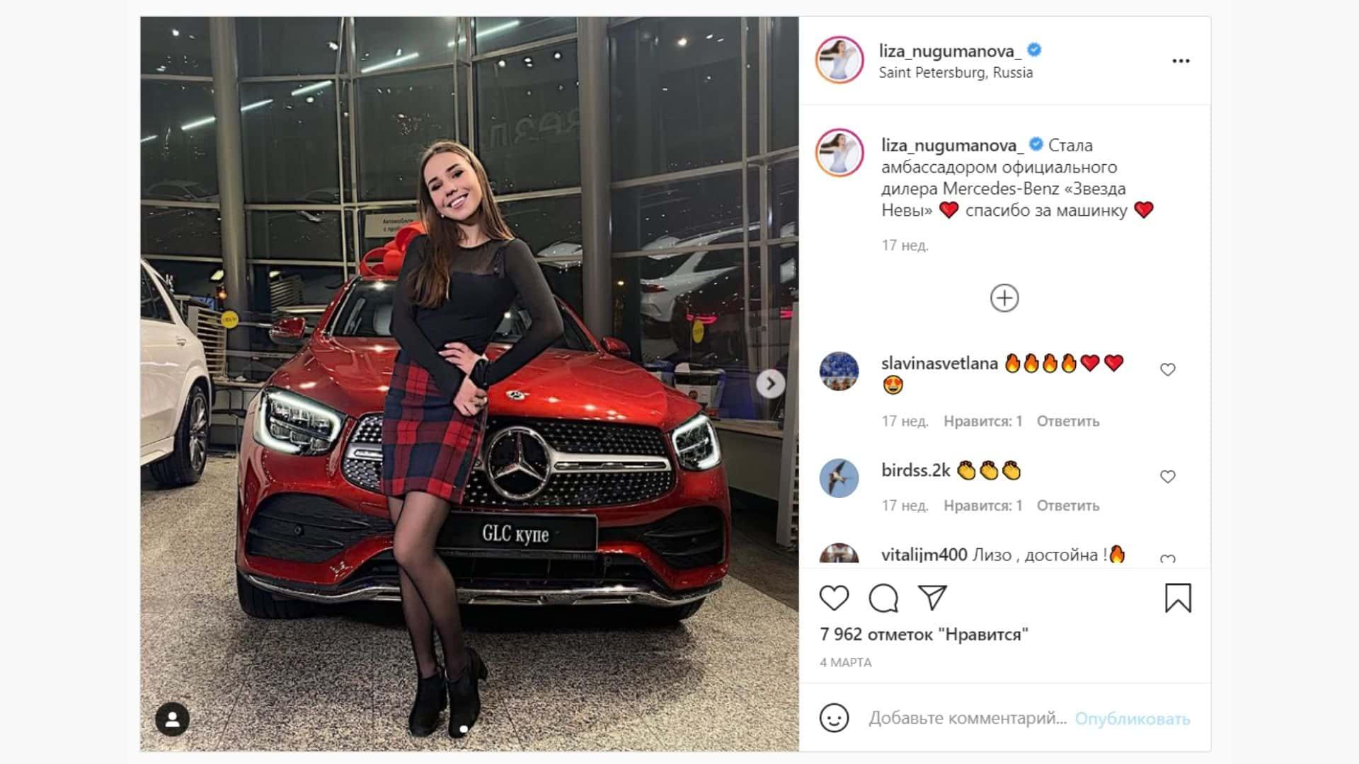 Фигуристка Елизавета Нугуманова стала амбассадором «Мерседес-Бенц» по бартеру – дилер подарил ей новый GLC Coupe Sport