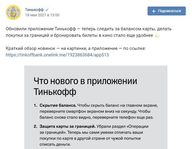 Банк «Тинькофф» рассказал о том, что изменил в приложении: сделал картинку, на которую поместил три основных функции