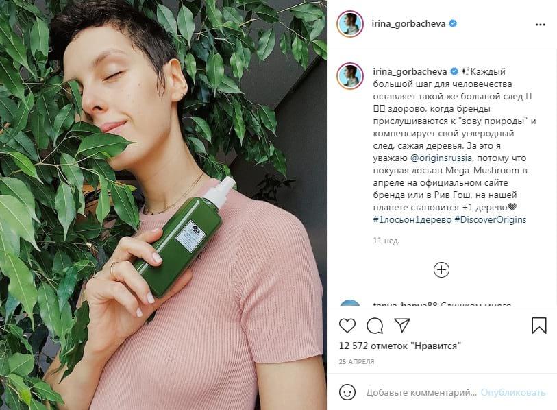 Реклама косметического бренда в Инстаграме актрисы Ирины Горбачевой