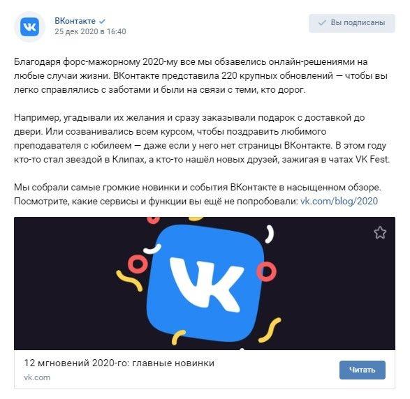 Пример подобного поста: ВКонтакте опубликовал топ-12 крупных обновлений за прошлый год. Люди могли узнать из поста о чем-то новом для себя и воспользоваться новой функцией