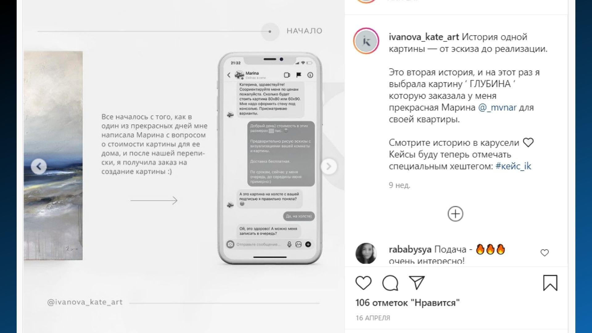 Описание этапов поможет заказчику понять, как вы работаете (ivanova_kate_art)