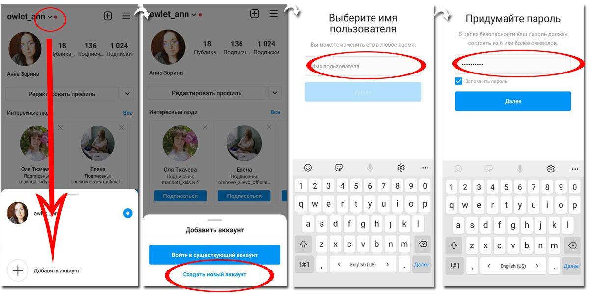 После создания зайдите в настройки нового аккаунта и замените адрес электронной почты и номер телефона, иначе по этим данным аккаунт окажется в рекомендованном у ваших друзей