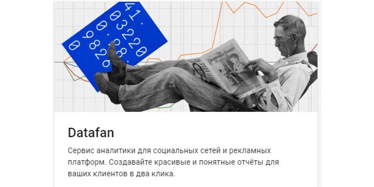 Сервис DataFan поможет создать динамический отчет о работе быстро и без особого труда. Нужно один раз подключить рекламный кабинет и выбрать шаблон для отчета