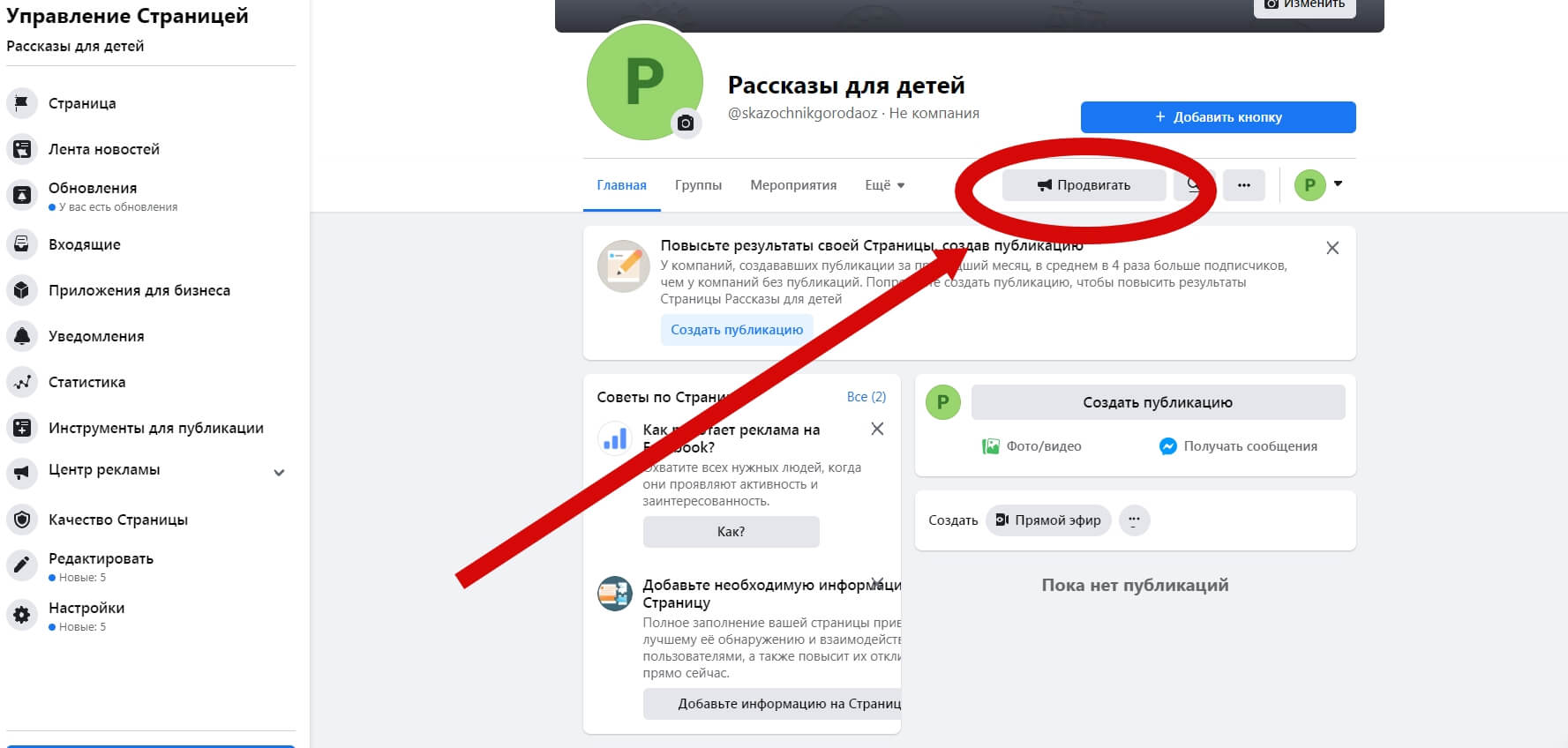 Найдите на Странице Фейсбука кнопку «Продвигать»