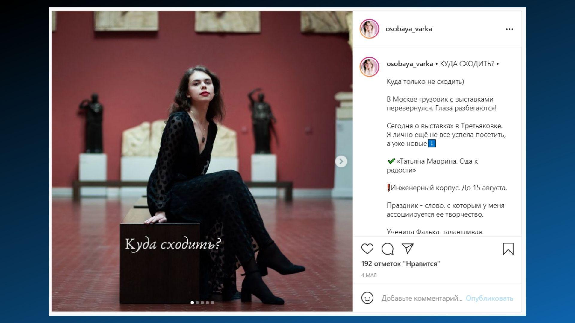 Гид по выставкам может стать регулярной рубрикой и показать экспертность автора (osobaya_varka)