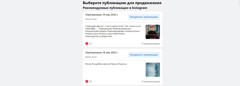 Выберите нужный пост, на который хотите настроить эффективную таргетированную рекламу в Инстаграме