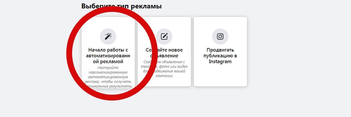 Приведем инструкцию по таргетированной рекламе в Инстаграме