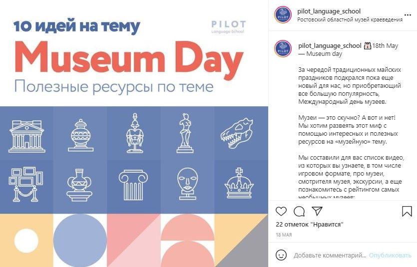 Например, здесь рассказали об интересных музеях и выложили их названия на английском
