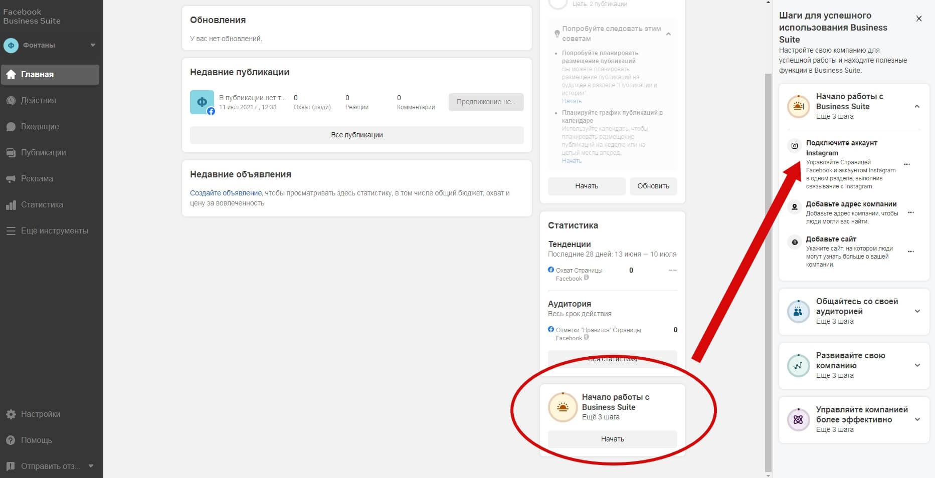 В Бизнес-профиле вашей Страницы в правом меню появится подсказка, нажмите ее и выберите Подключить аккаунт Инстаграма. Следуйте инструкциям