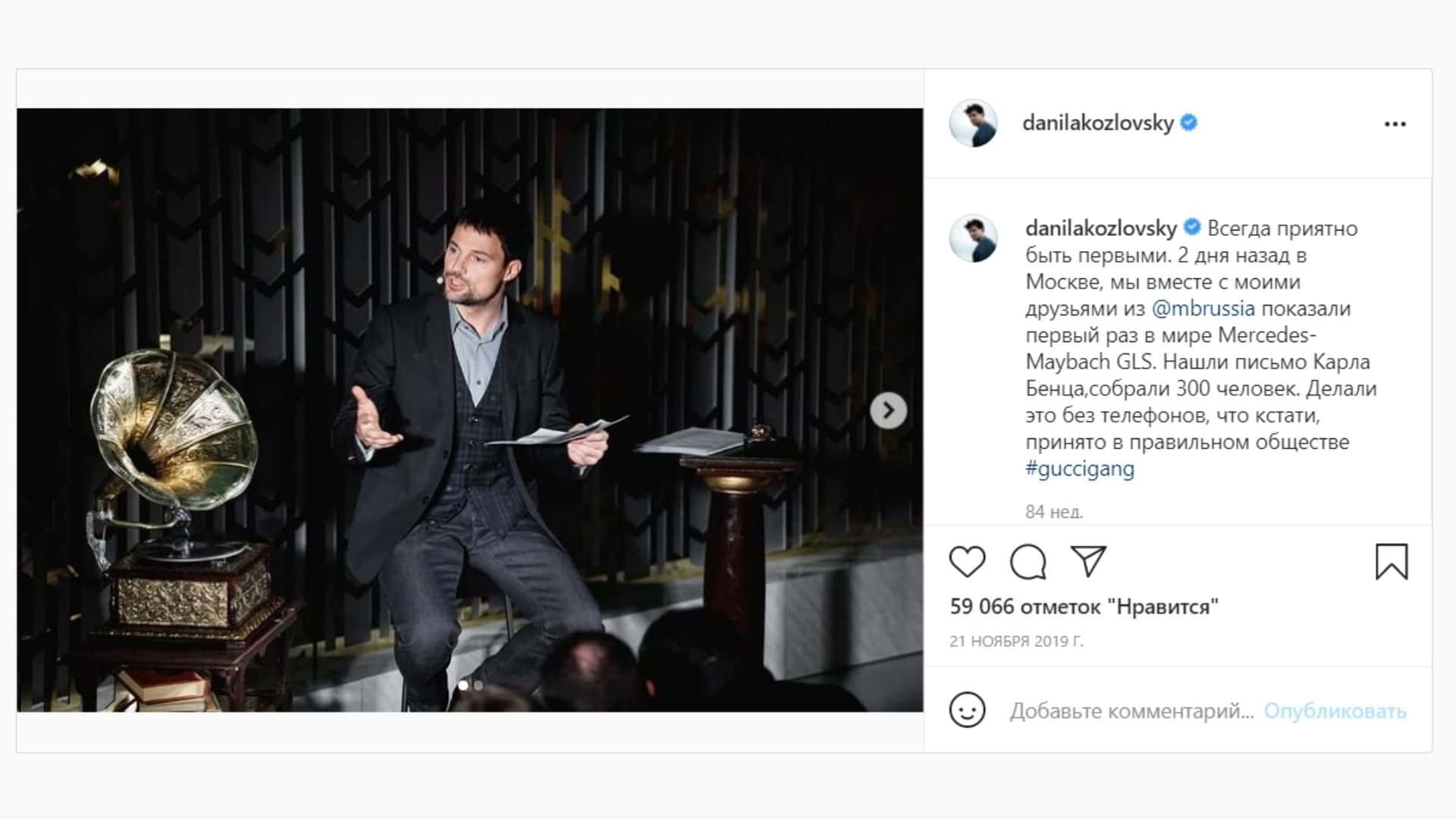 Актер Данила Козловский – посол бренда одежды «Гуччи» в России. Представили его на рождественской вечеринке бренда в 2016 году