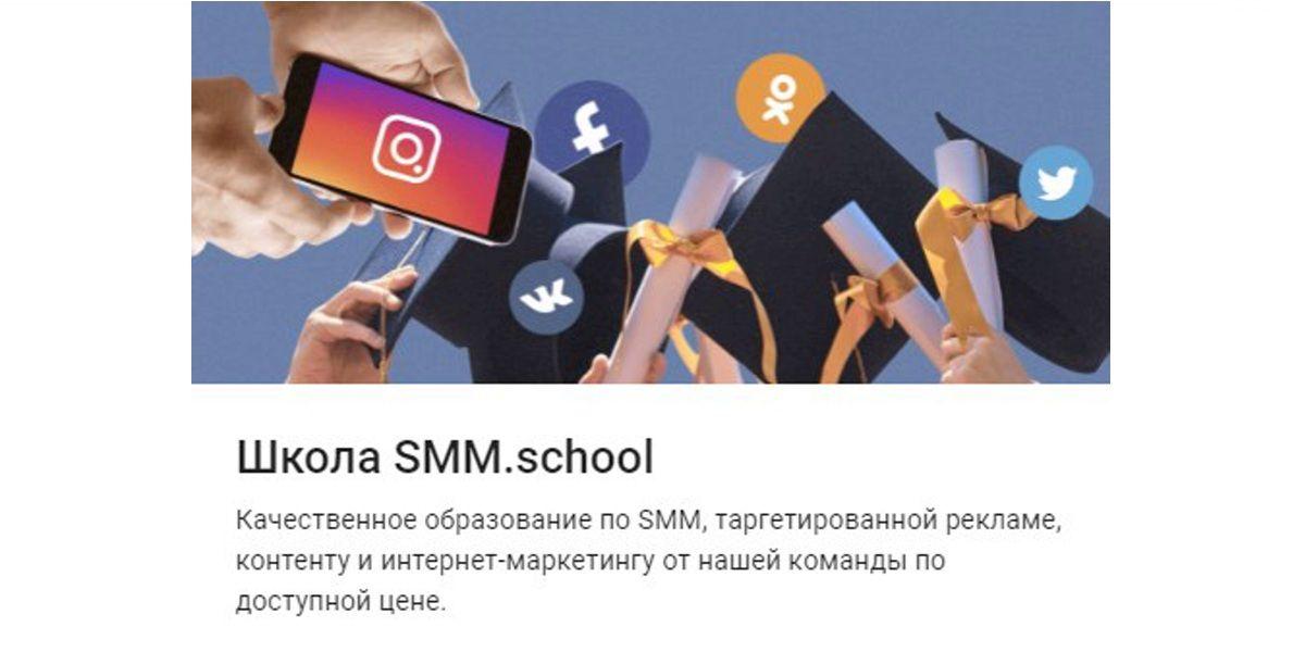 Здесь вы сможете найти обучающие курсы как для ознакомления с новой сферой SMM, так и для повышения квалификации