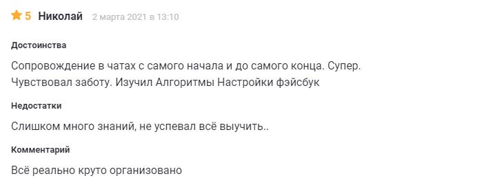 Реальный отзыв об SMM.school