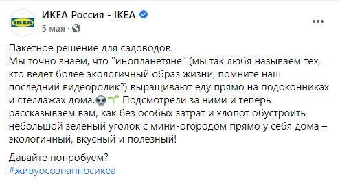 К публикации прикреплено видео, в котором как раз показаны товары из ассортимента IKEA