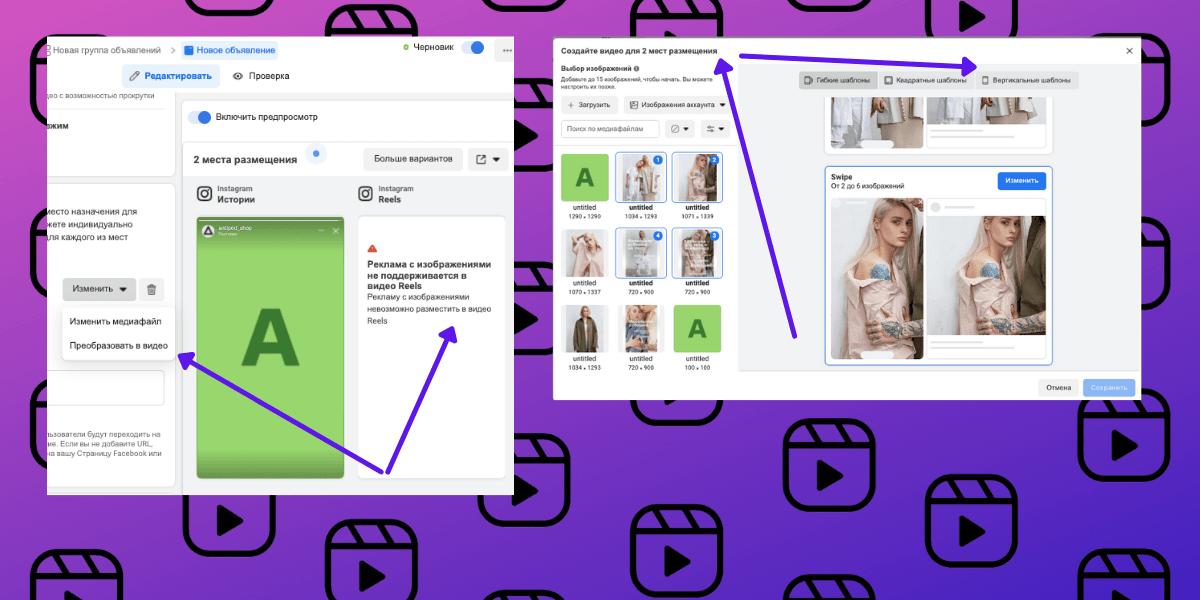 Редактор в рекламном кабинете Фейсбука предложит разные шаблоны для оформления креативов