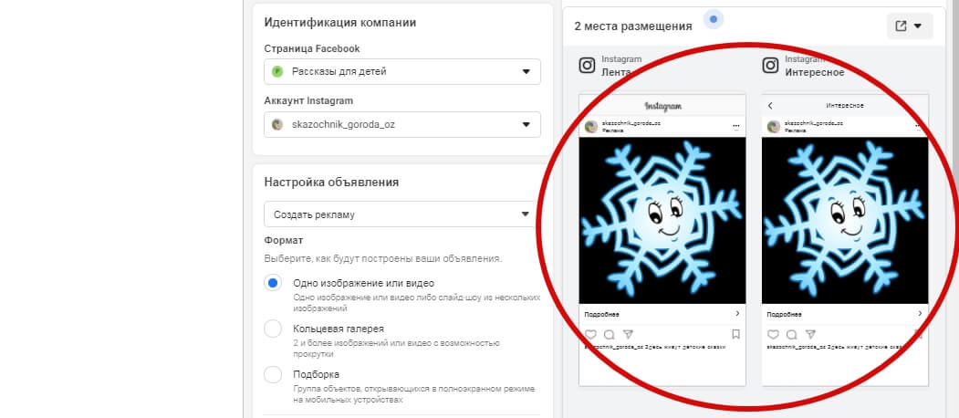 Обязательно проверьте, все ли верно отображено в окне предпросмотра для создания таргетированной рекламы в Инстаграме