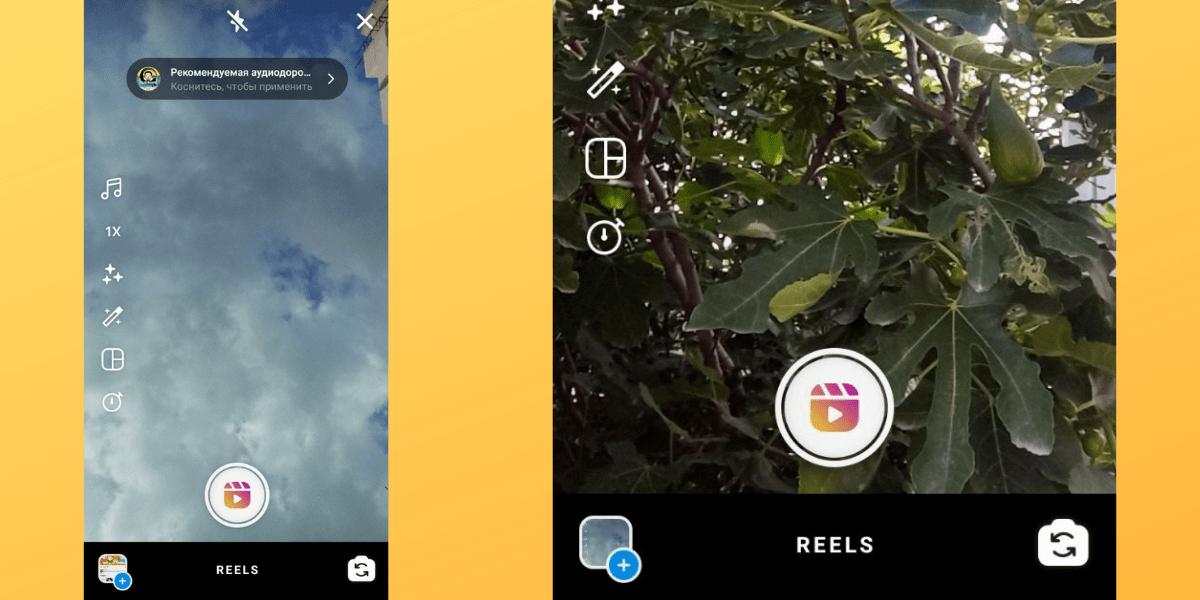Так выглядит интерфейс Instagram Reels. Ничего необычного или сложного, все можно освоить методом тыка