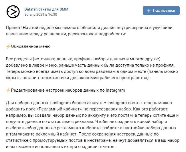 Посмотрите, как выглядит публикация об обновлении сервиса для SMM-отчетов