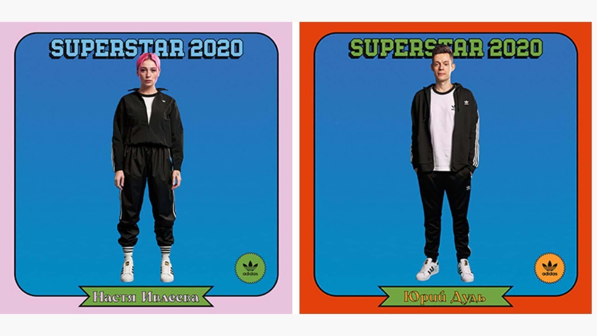 Адидас для рекламы коллекции «Суперстар» привлек селебов и артистов как «лиц бренда»
