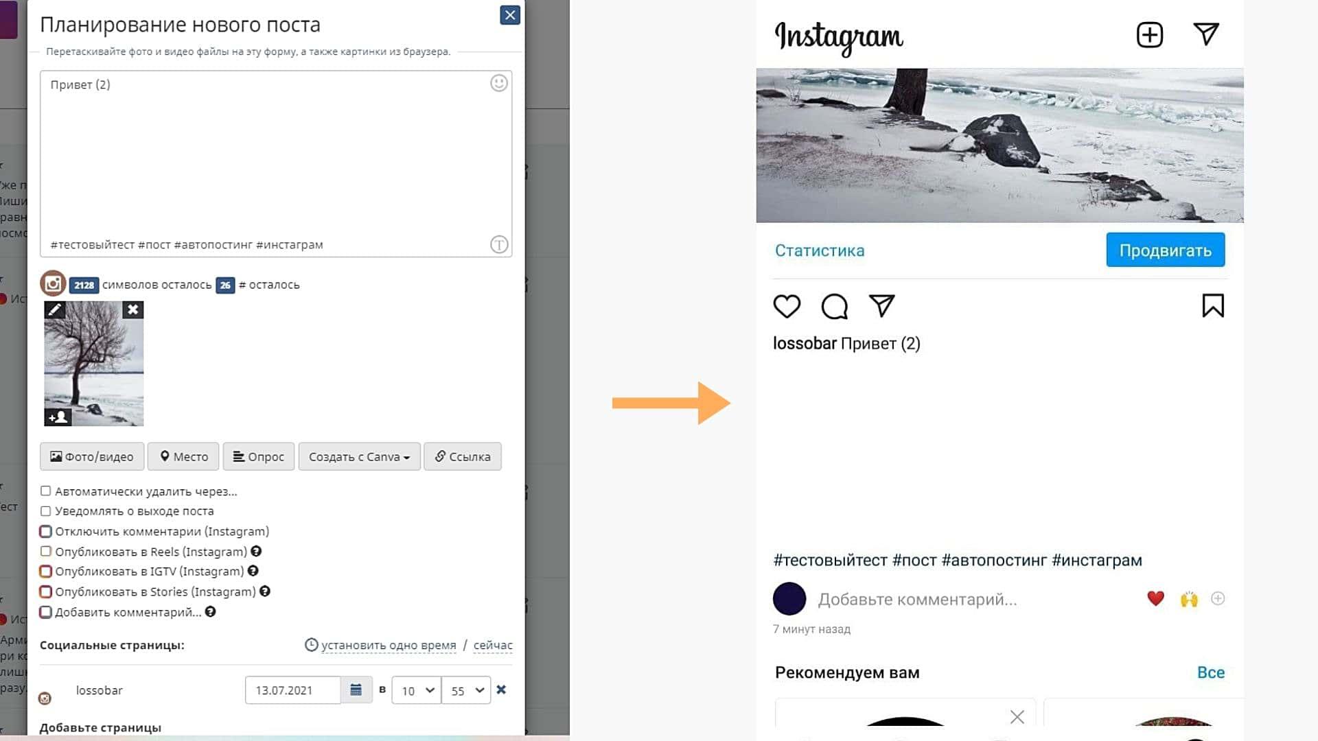Создаем пост в редакторе SMMplanner → делаем пустые абзацы клавишей Enter → пишем хештеги → ставим таймер выхода