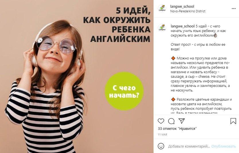 Так могут выглядеть советы в формате идей: школа рассказывает родителям, как им повысить эффективность обучения ребенка