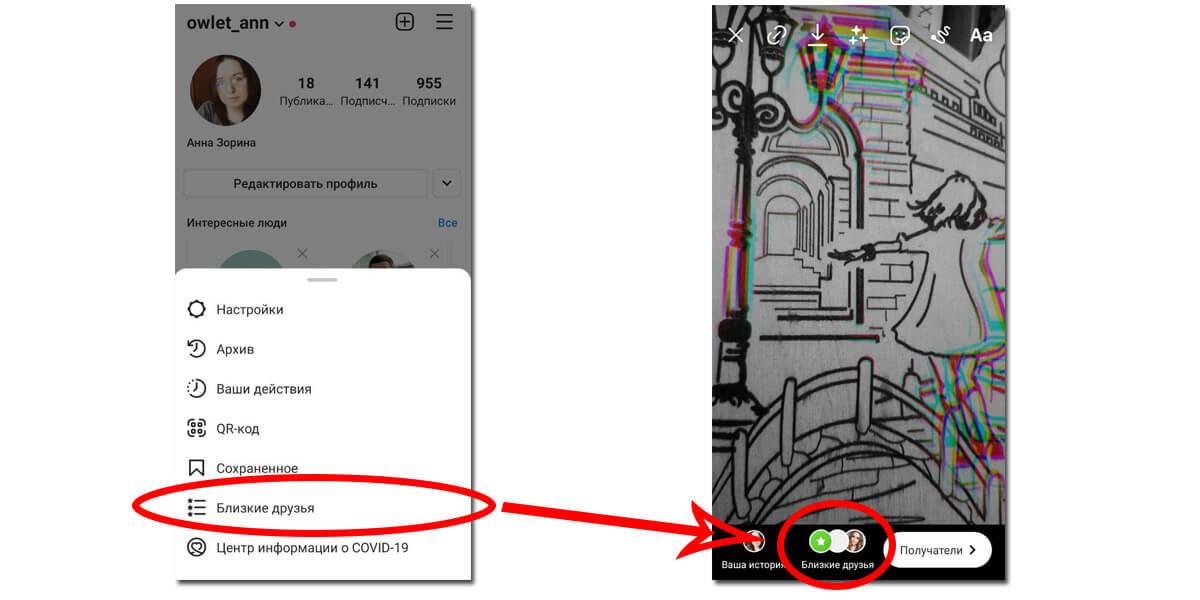 Редактировать список близких друзей можно, нажав три горизонтальные полосы в правом верхнем углу экрана, находясь на вашей странице в Инстаграме
