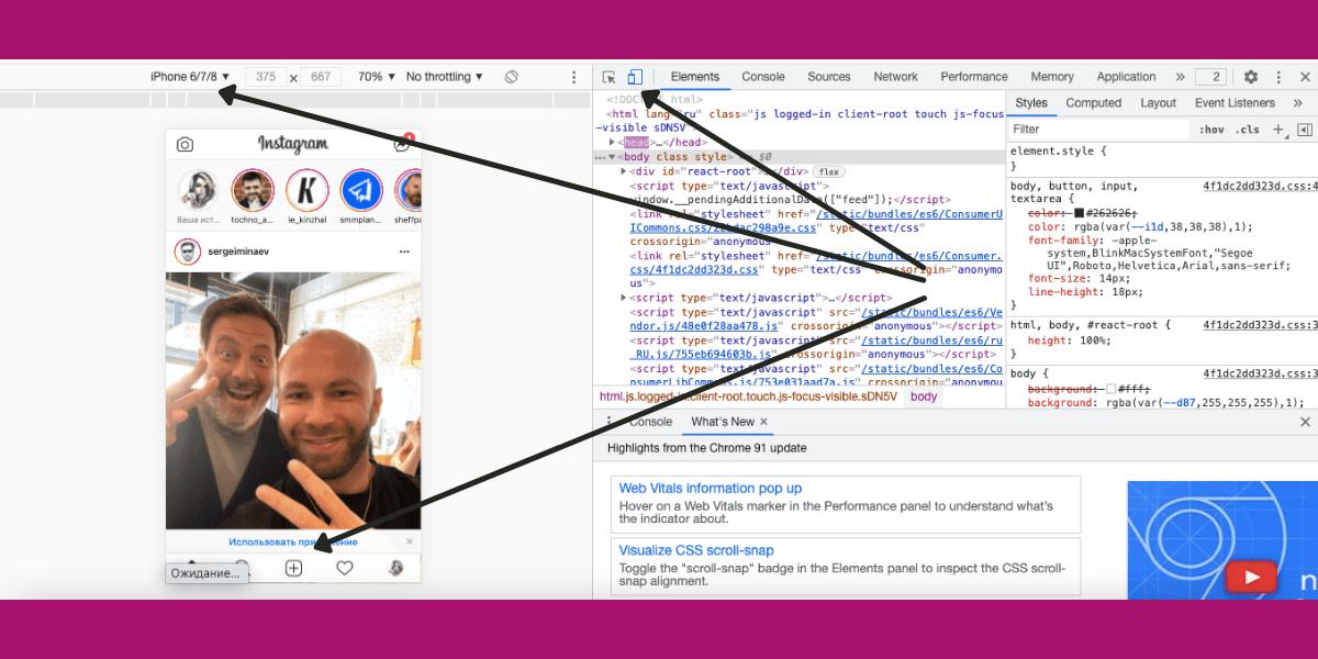 Как выложить пост в Инстаграм с компьютера