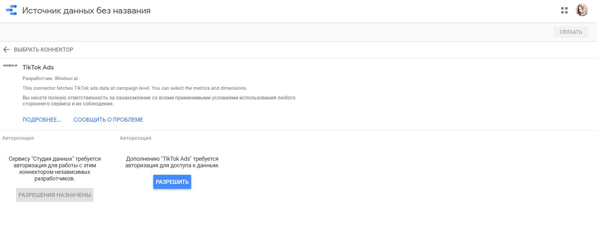 Чтобы подключить, нужно пройти авторизацию Google Data Studio и дополнительно авторизацию сервиса, которому принадлежит коннектор