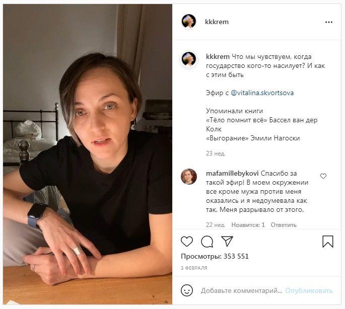 Блогеры тоже проводят эфиры: Ольга Кравцова записала эфир с психологом на тему, которая ее волнует, на случай, если у подписчиков похожие тревоги