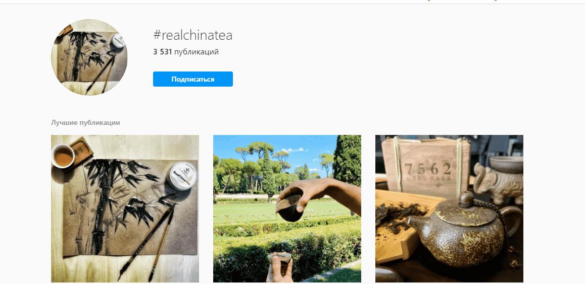По хештегу #realchinatea можно найти все публикации от чайной мастерской