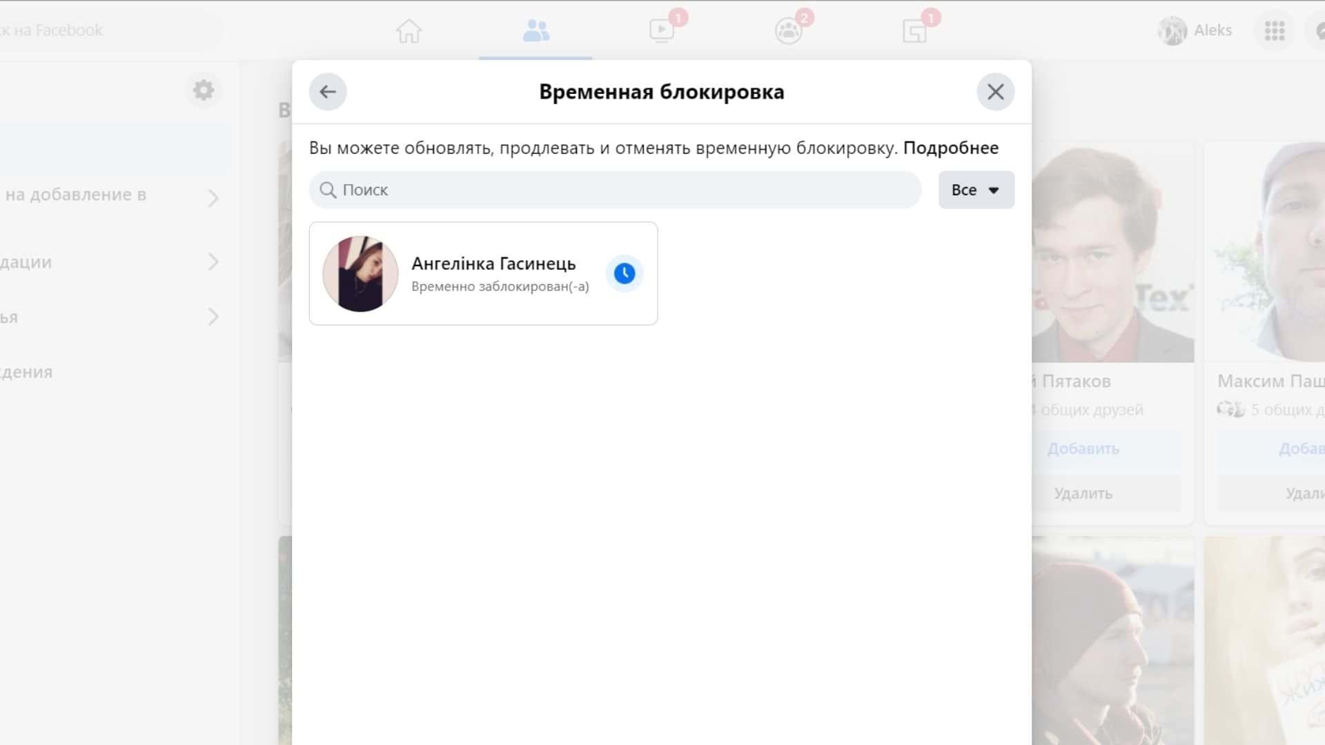 Как настроить новостную ленту в Фейсбуке – инструкция