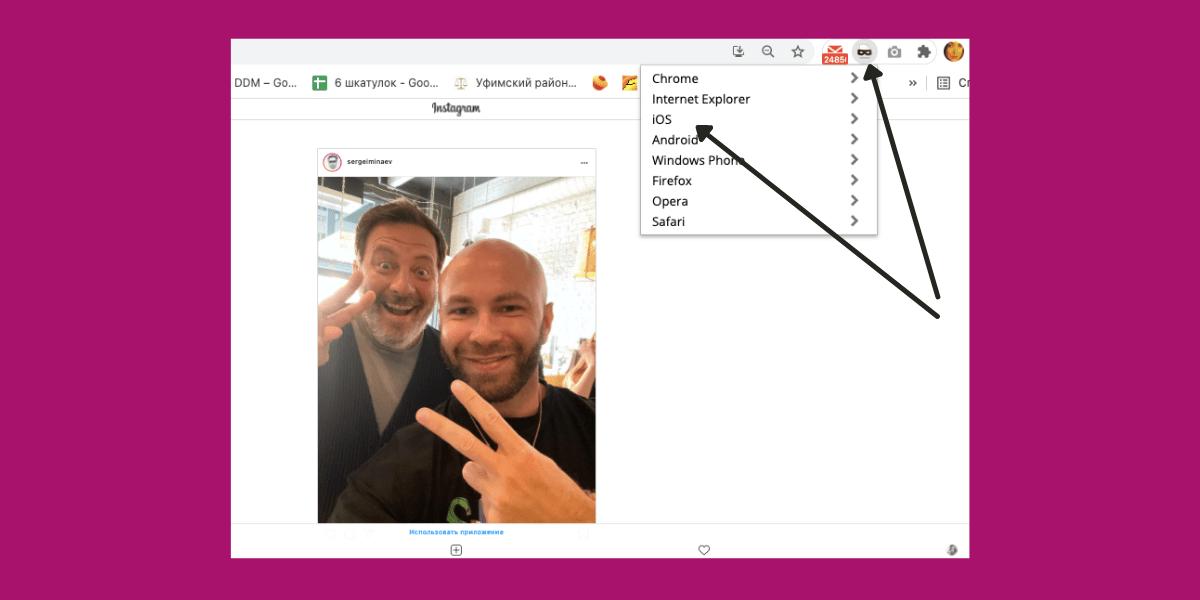Как в Инстаграм выкладывать пост в аккаунт через расширение браузера