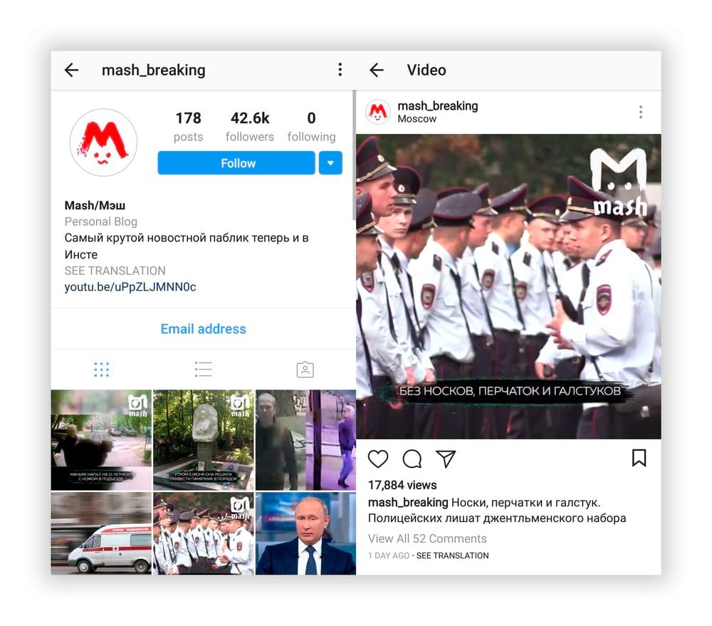 Пример из РФ. Используют короткие информативные видео на всех платформах