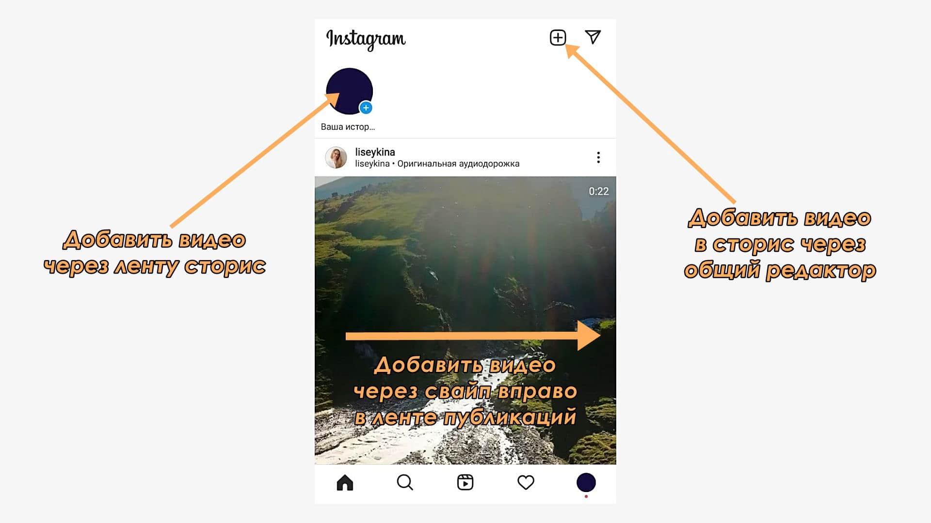 Варианты добавление видео в сторис через приложение Инстаграма