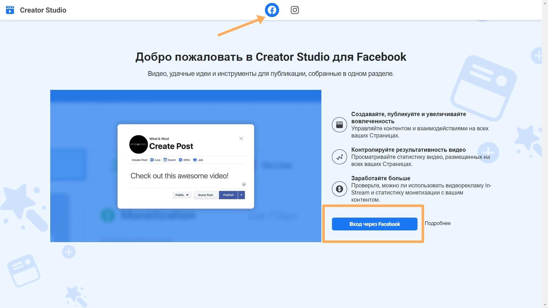 Заходим в Creator Studio