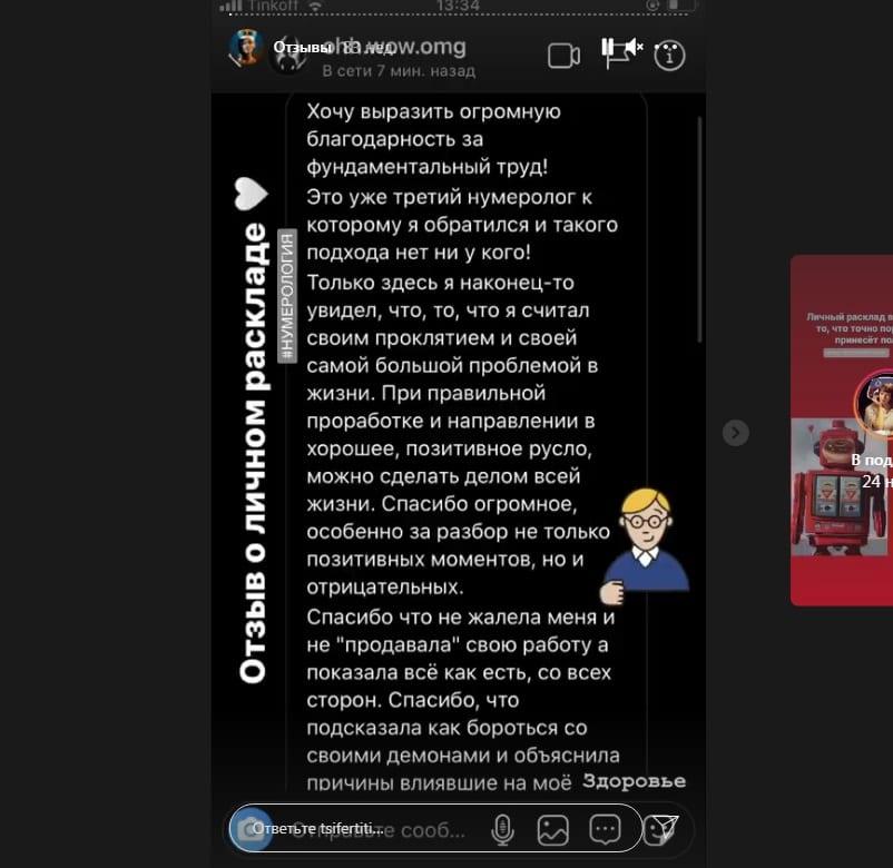 Отзывы можно размещать в сторис в виде скриншотов переписки с разрешения клиентов и сохранять в Актуальное