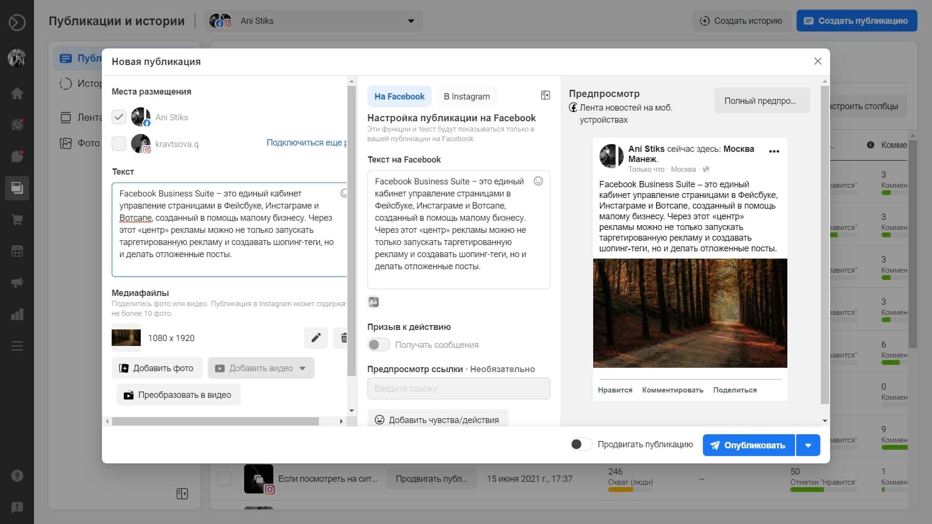 Редактор постов в Facebook Business Suite