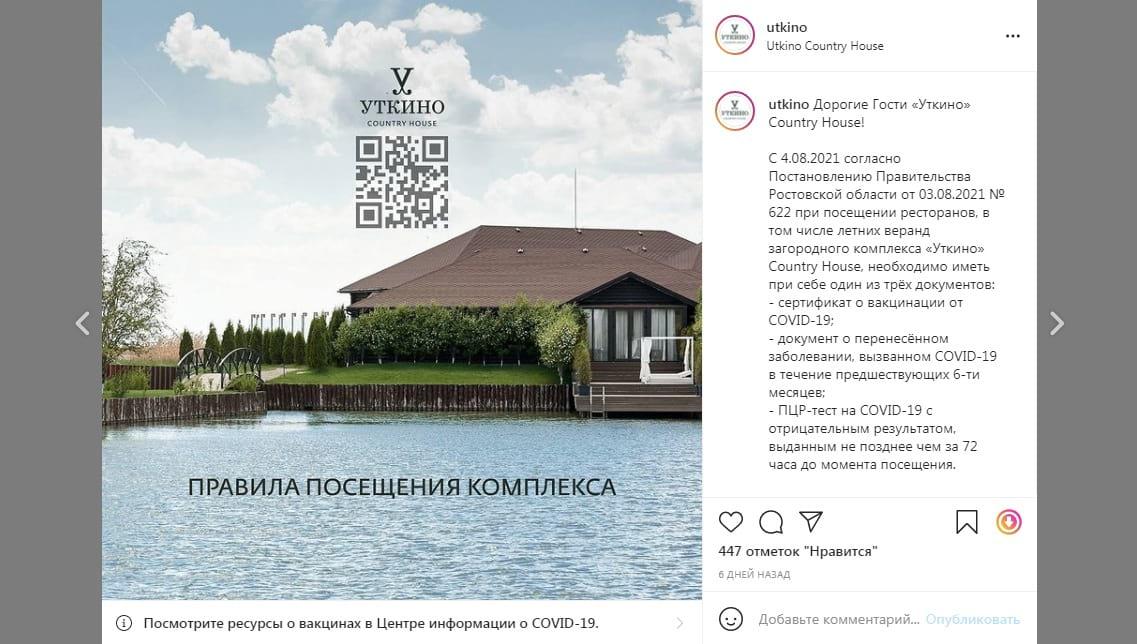 Отель делится актуальными правилами посещения ресторанов на территории в 2021 году