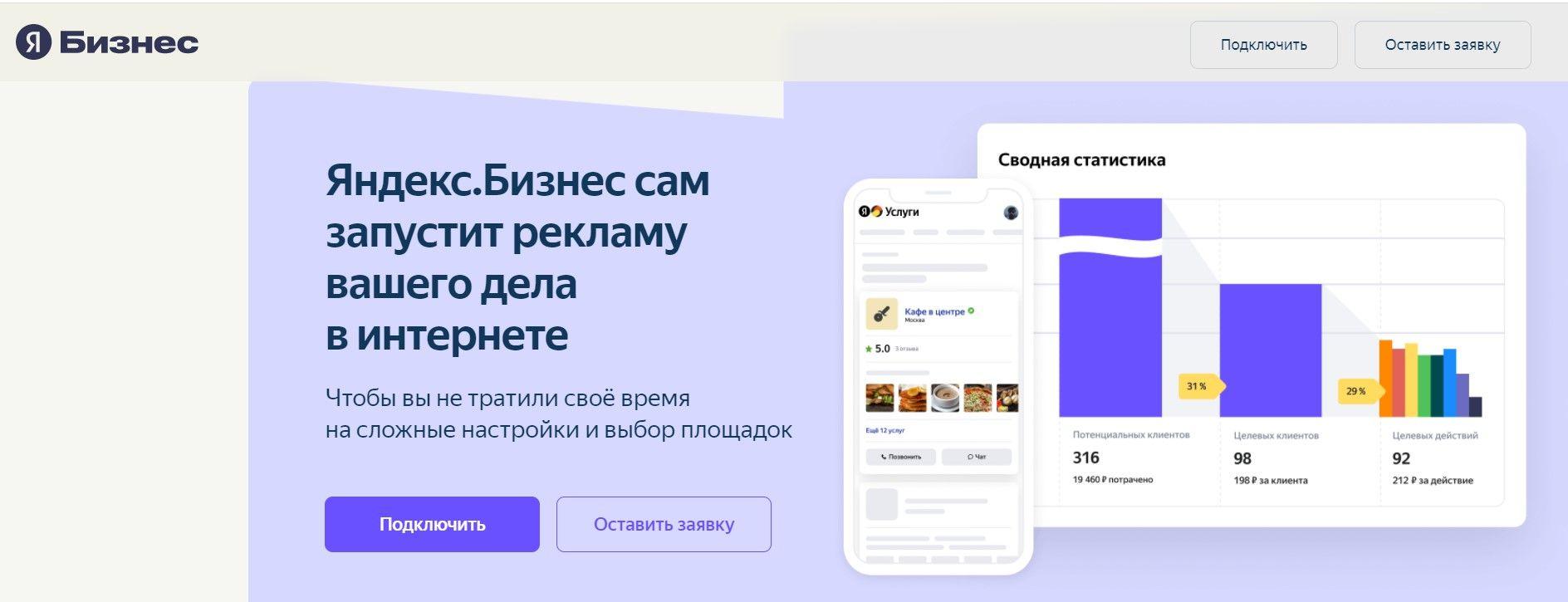 Яндекс.Бизнес нацелен продать вам рекламу, но есть возможности и помимо нее