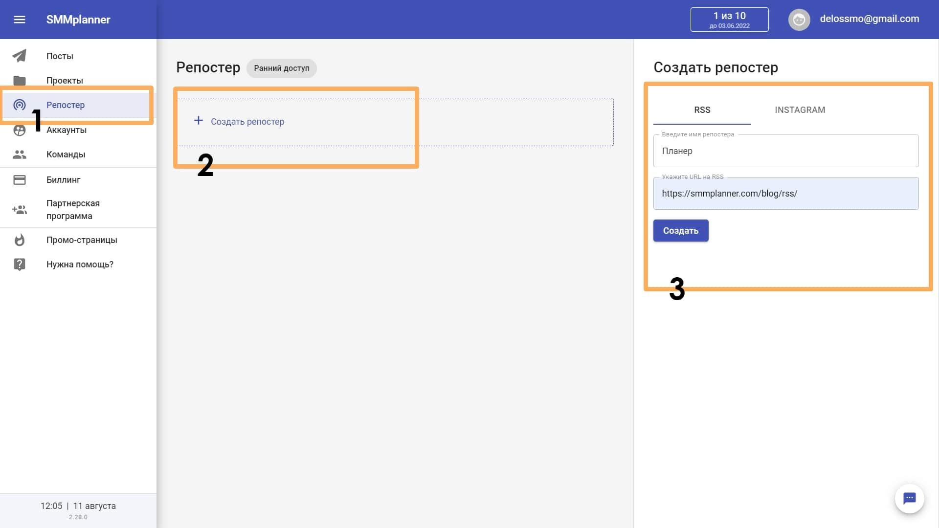 Репостер → Создать репостер → Введите имя и ссылку на RSS-ленту