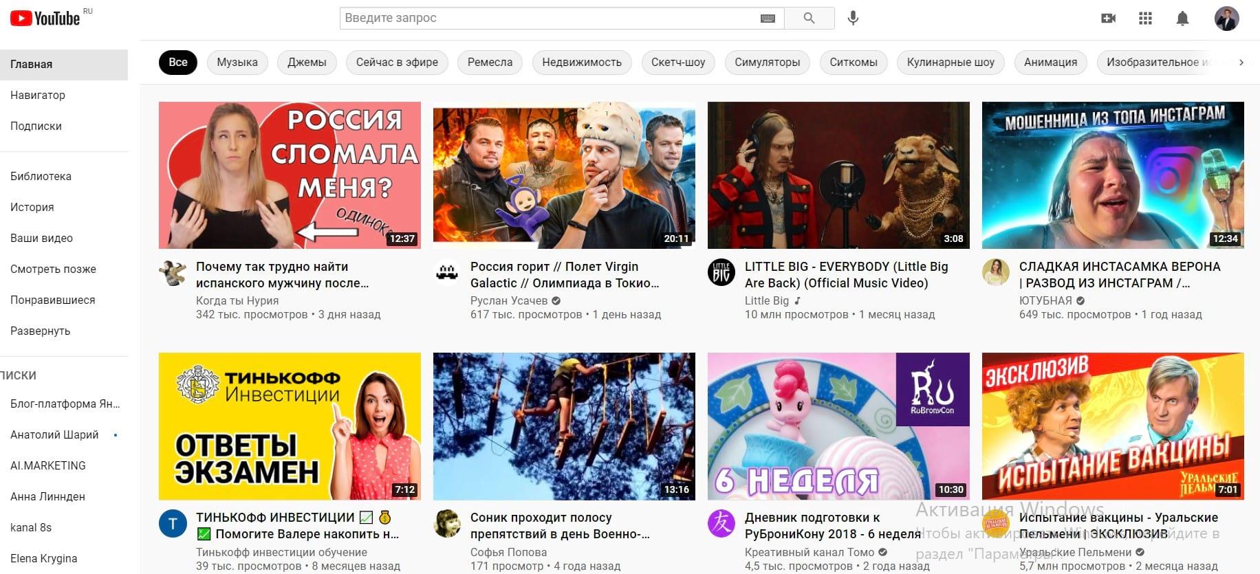 Ютуб – площадка с миллионами видео и миллиардами просмотров