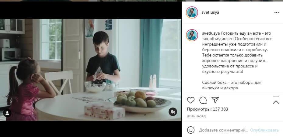 Людмила Светлова славится смешными роликами. В недавний ролик про то, как иногда маме хочется, чтобы дети хоть немного ее не трогали, включена реклама набора для самостоятельного изготовления кейк-попсов
