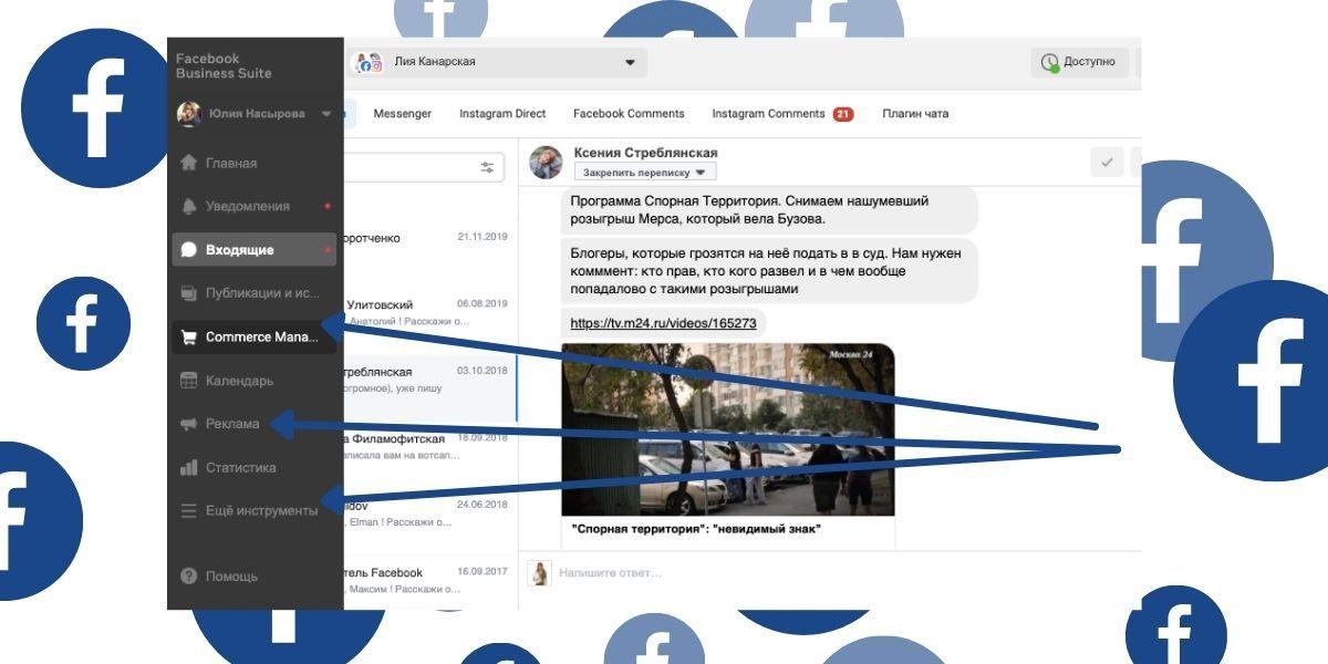 Внешний вид Facebook Business Suite