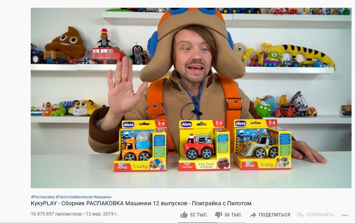 Распаковка игрушек – популярная тема на YouTube