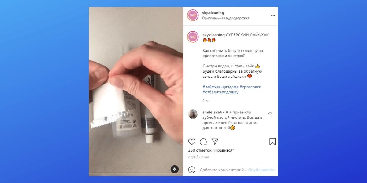 DIY-ролик по необычному методу отбеливания кроссовок собрал 250 лайков, тогда как другие посты в этом же аккаунте набирают в разы меньше. Делаем выводы!