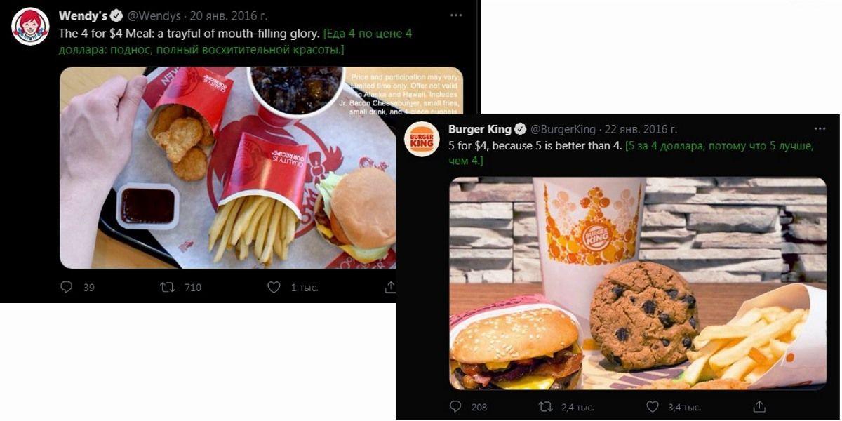 «Бургер Кинг» всегда внимателен к предложениям конкурентов в соцсетях. Находит самые популярные и делает лучше