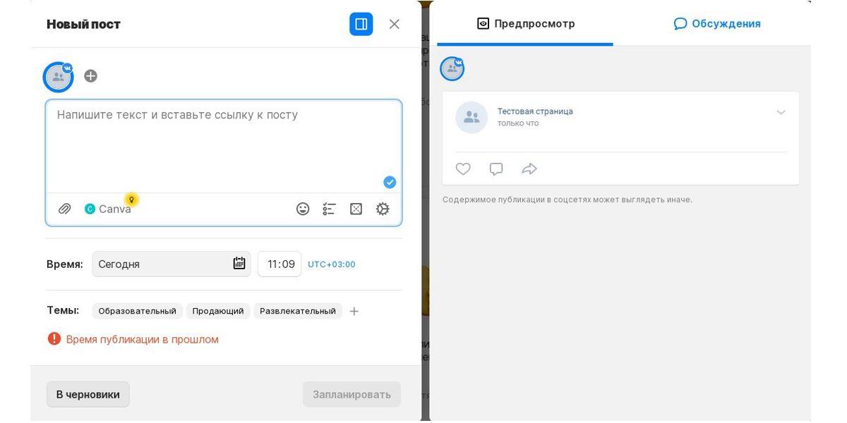 На некоторых тарифах есть возможность предпросмотра. Вы сможете увидеть, как будет выглядеть пост до публикации во ВКонтакте, Фейсбуке, Телеграме и Инсте