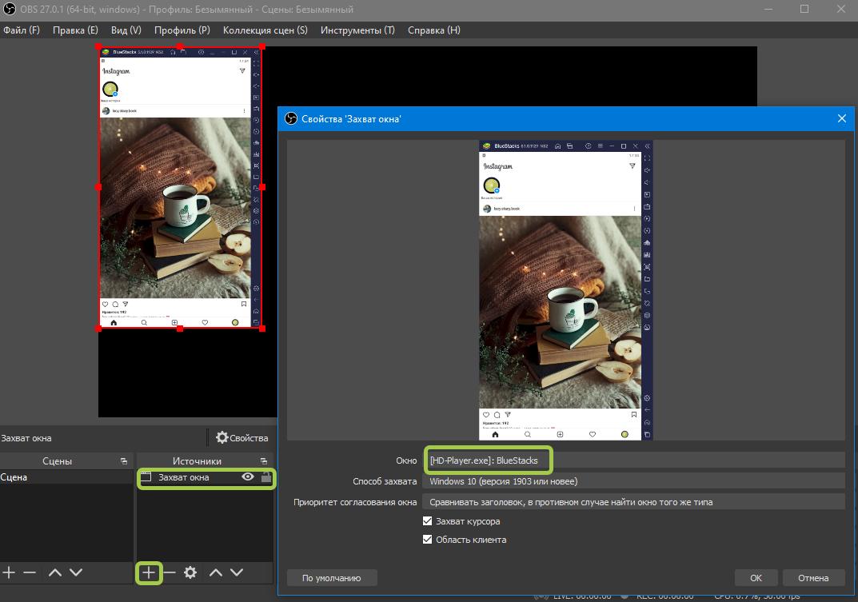 Обратите внимание на область, выделенную красным. Ее можно переносить в разные части экрана трансляции и увеличивать или уменьшать в зависимости от того, что вы хотите показать пользователям