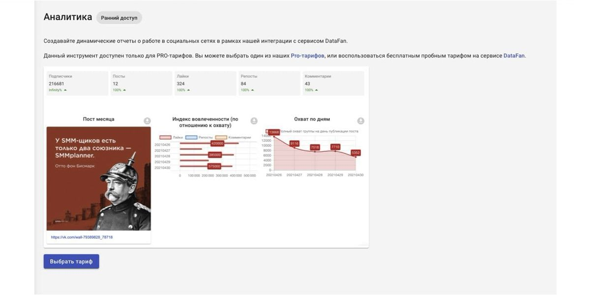 Отчет можно сохранить из SMMplanner в формате PNG или JPG
