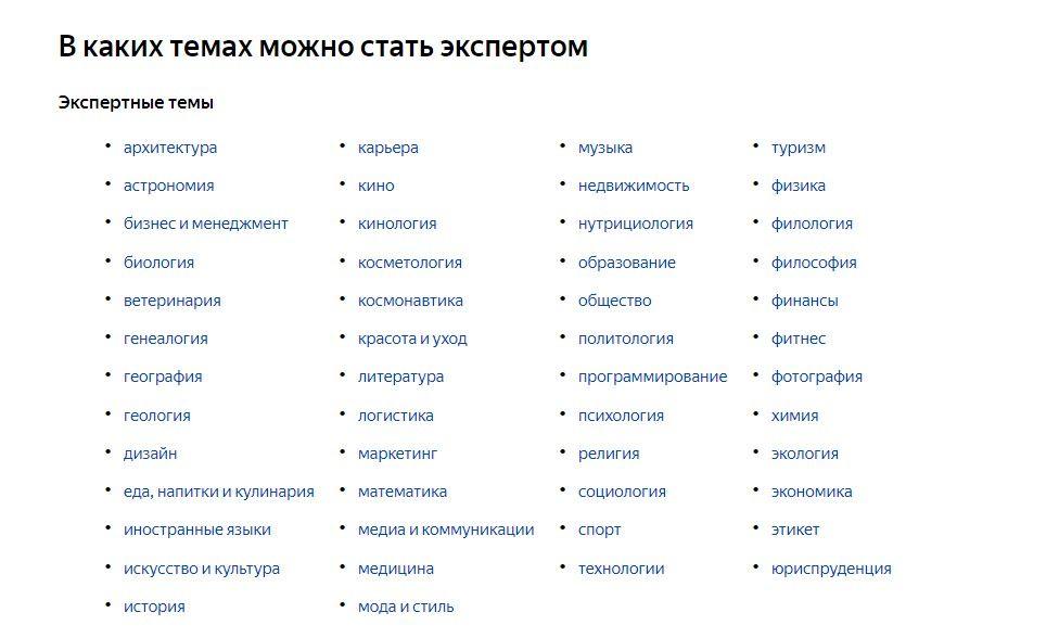 Пока список тем, в которых можно стать экспертом на Яндекс.Кью, такой