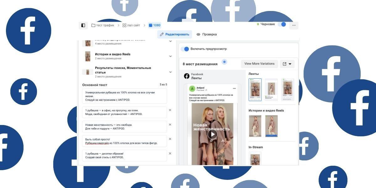 Пример размещения нескольких вариантов текста в рекламном кабинете Фейсбука